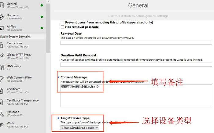 图3:填写备注、选择设备类型
