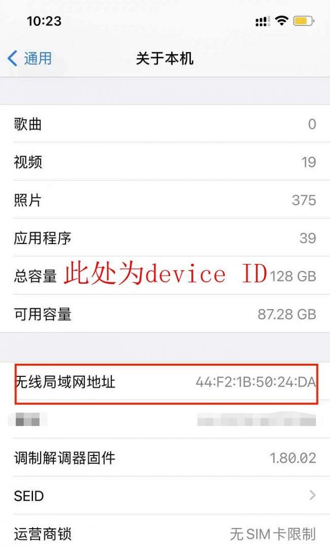图7:手机的设备ID