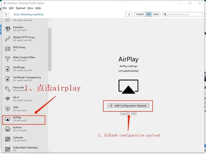 图4:新建airplay设置