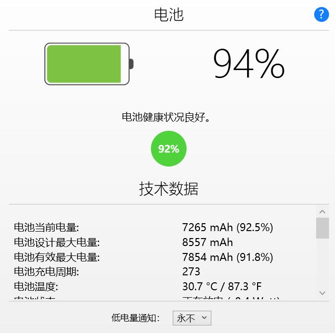 图5:电池具体健康状态信息