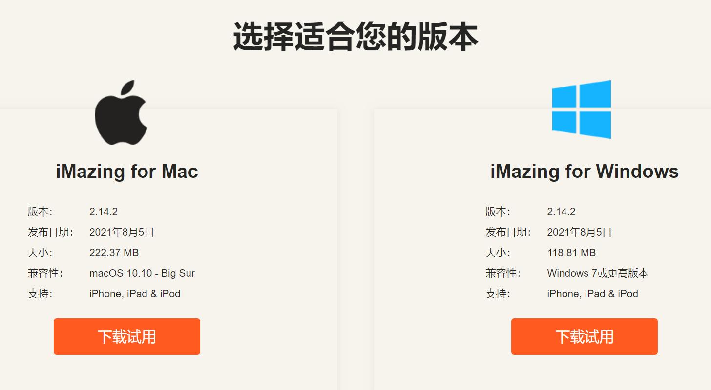 图1:iMazing软件图标