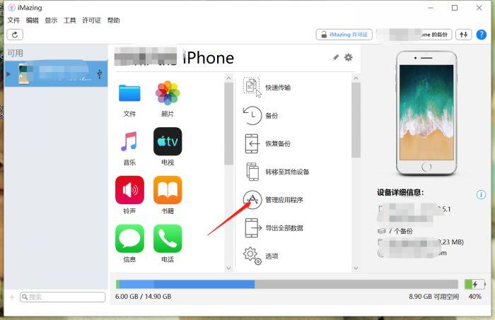 图2:手机连接iMazing主页面