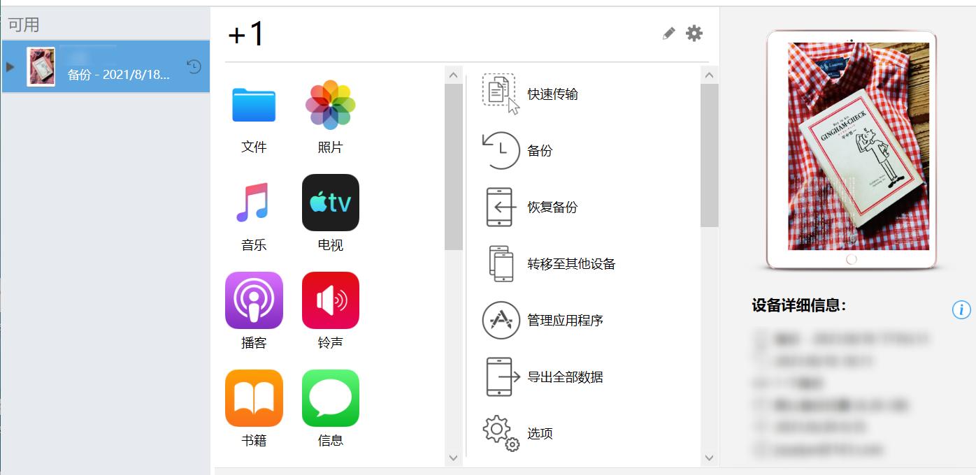 图1:连接iOS设备