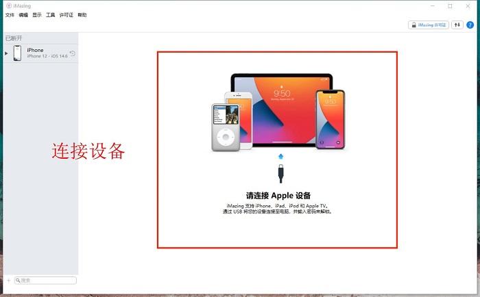 图2:连接apple设备