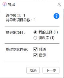 图7:iMazing导出选项设置