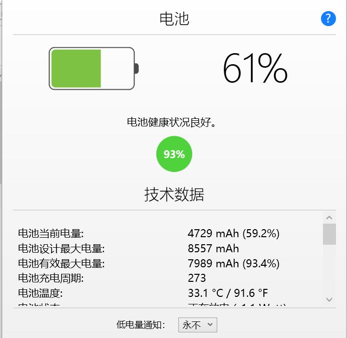 图3:iPad电池信息