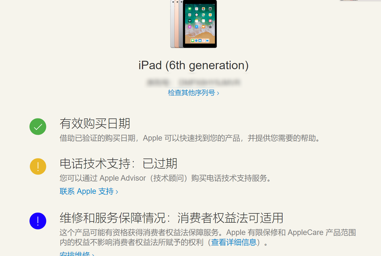 图7:iPad维修和服务信息