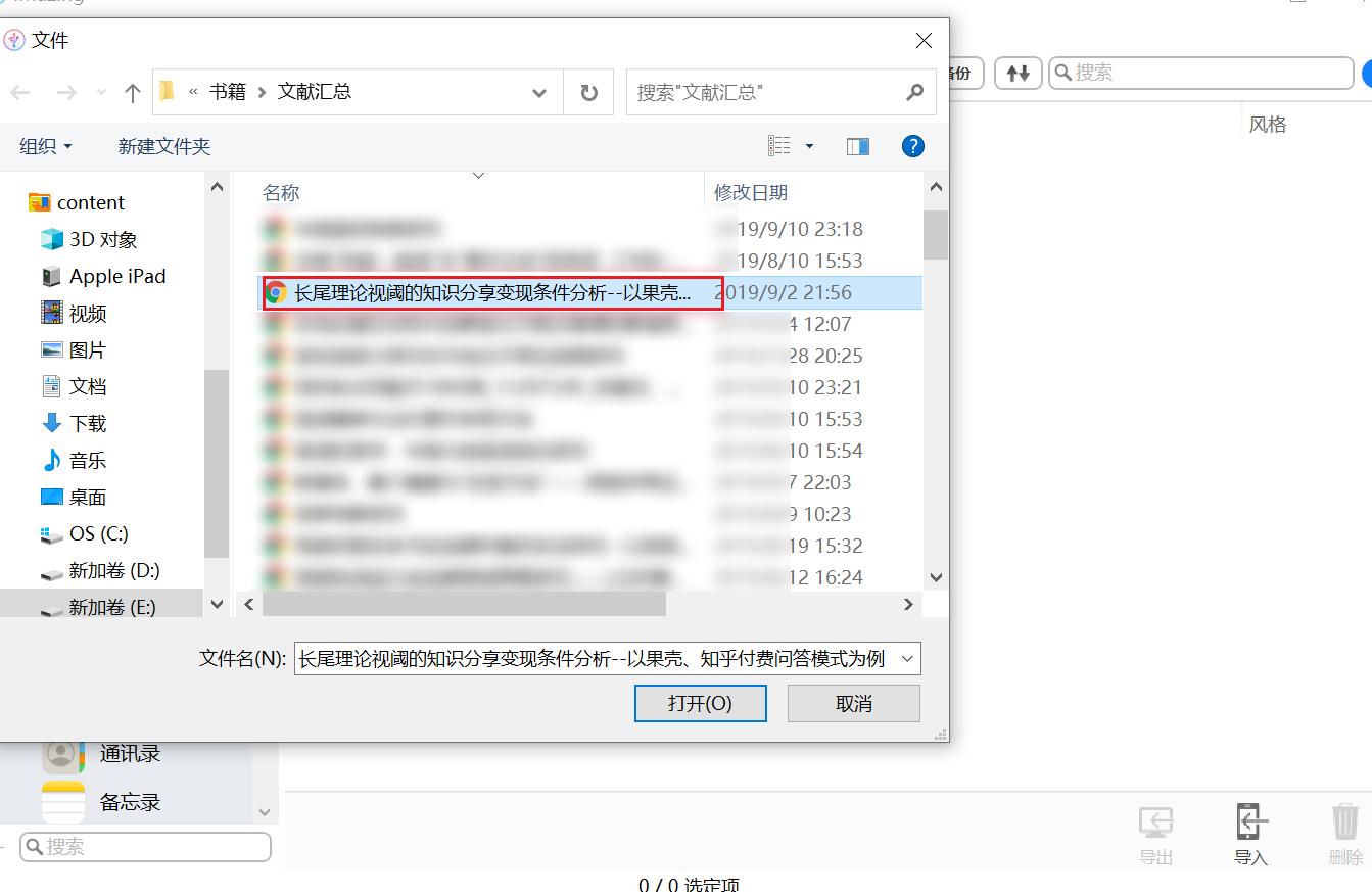 图4:找到电子文献在电脑中的储存位置