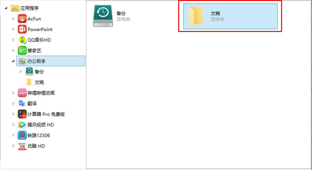 应用程序文件夹列表