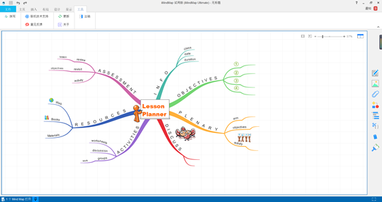 模板中Lesson Planner的思维导图