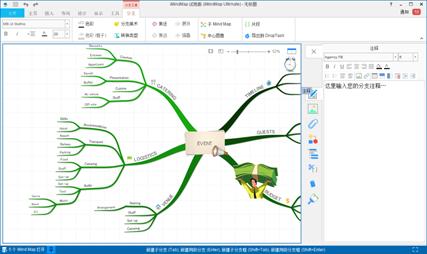 iMindMap思维导图左侧功能区