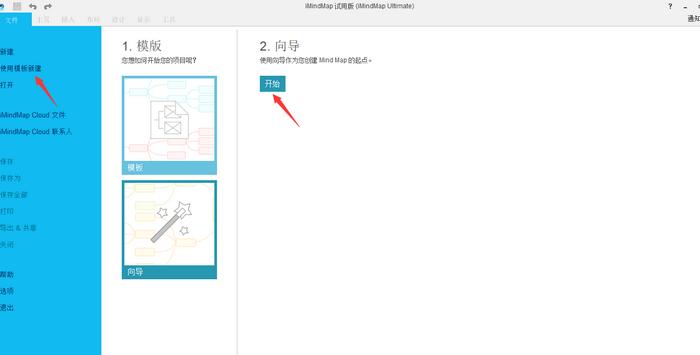图1:思维导图软件创建空白模板