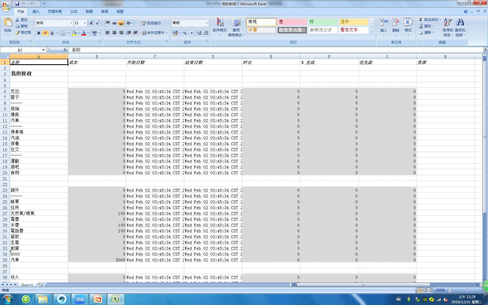 导出的Excel表格