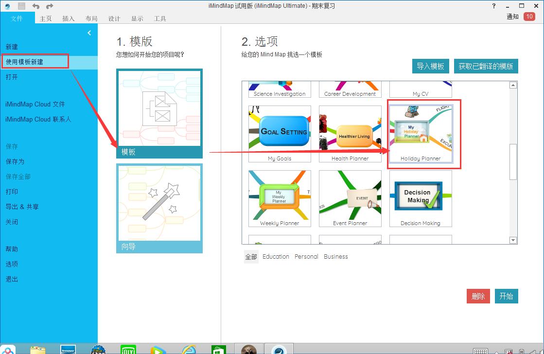 使用iMindMap模板做思维导图