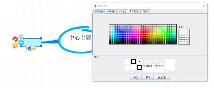 图片三:想法框颜色选择