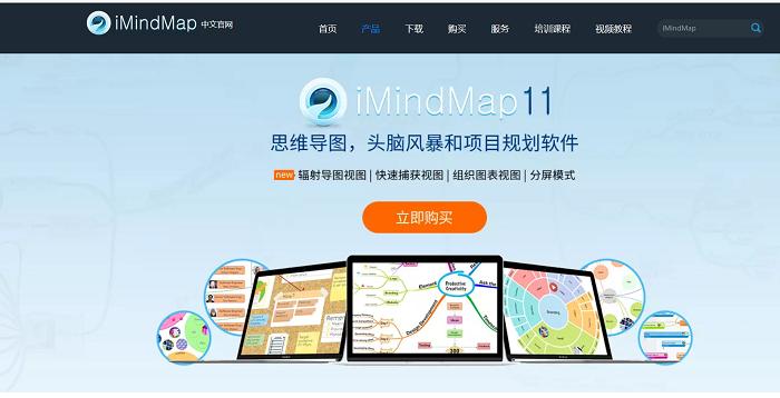 iMindMap官网