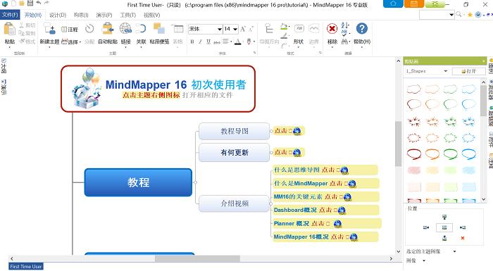 MindMapper教程界面