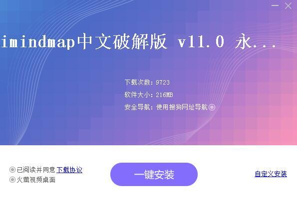 iMindMap破解版携带捆绑软件
