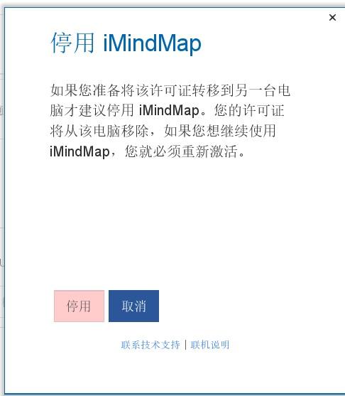 iMindMap换机