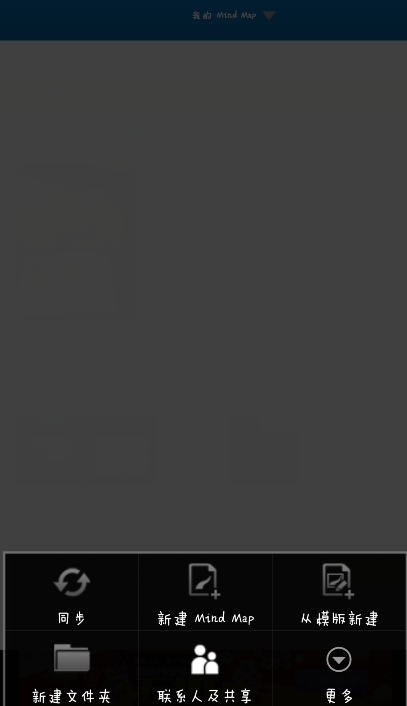 iMindMap Android版