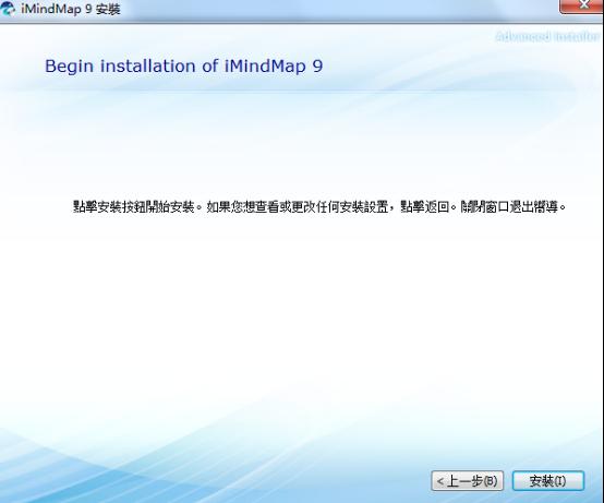 iMindMap 9