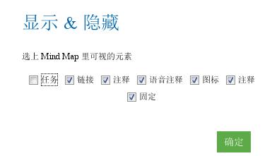iMindMap显示隐藏