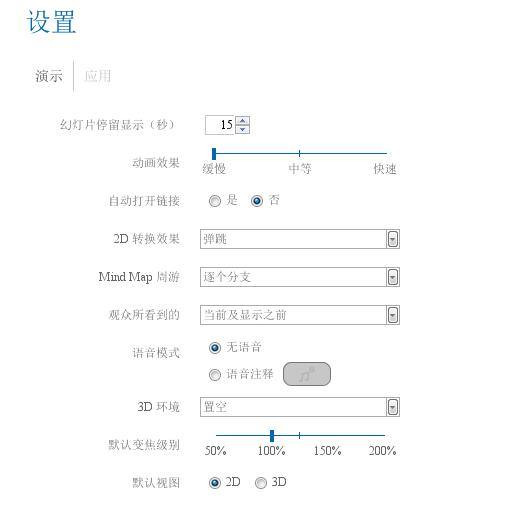 iMindMap演示