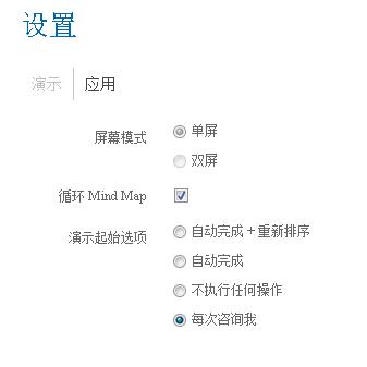 iMindMap幻灯片