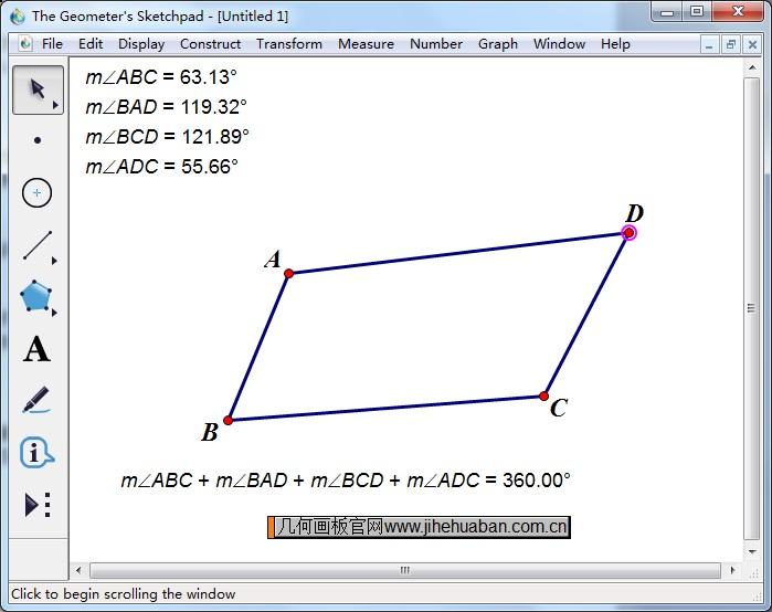 验证内角和定理