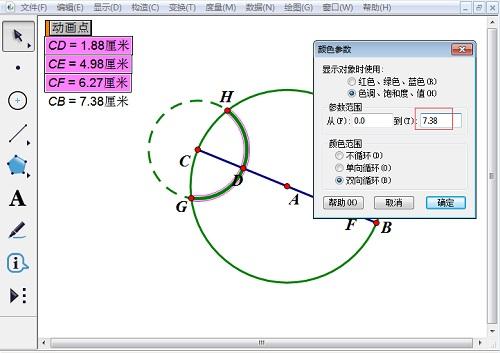 绘制圆弧GH并设置颜色参数