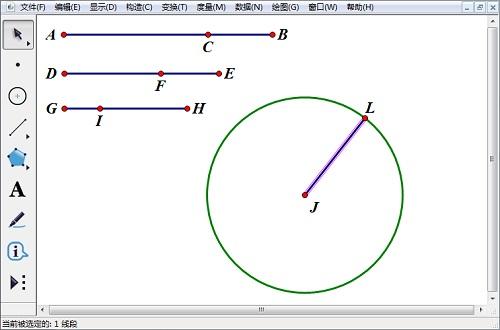 几何画板构画圆