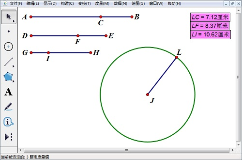 幾何畫板構度量距離
