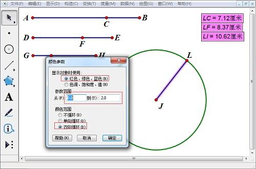 幾何畫板構設置顏色參數