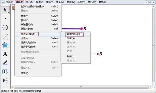 绘制线段和操作按钮