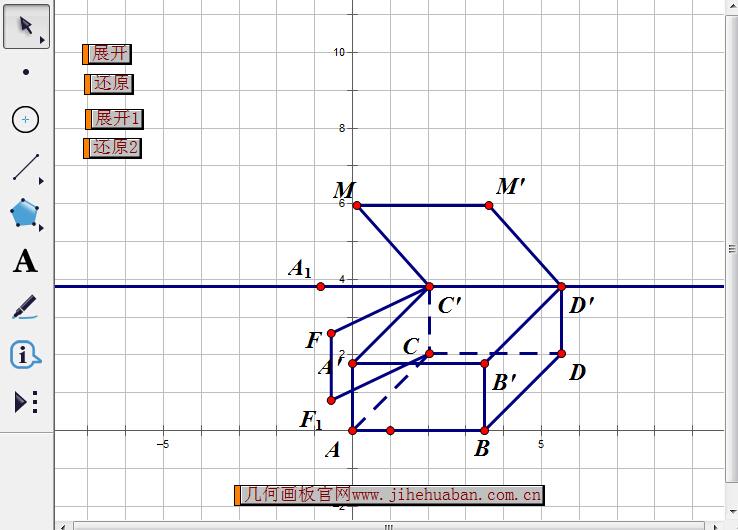 长方体展开图