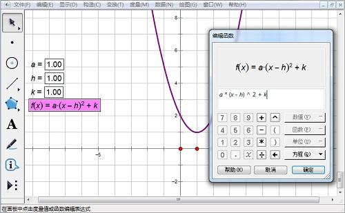 几何画板绘制新函数