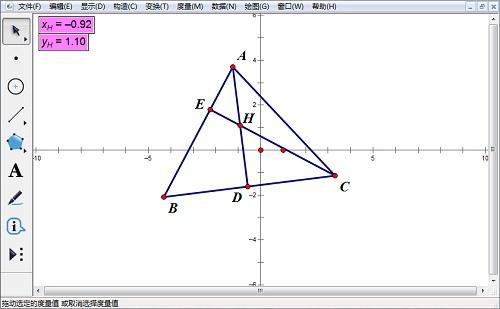 度量H点的坐标