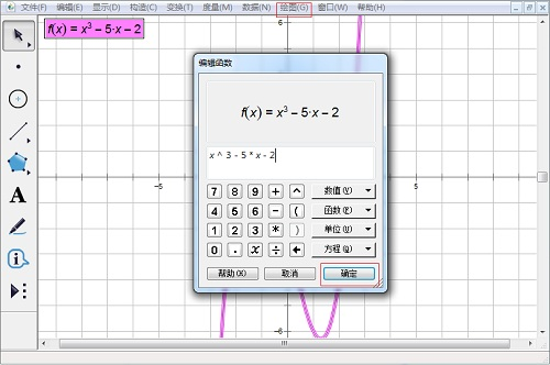 几何画板绘制函数图像
