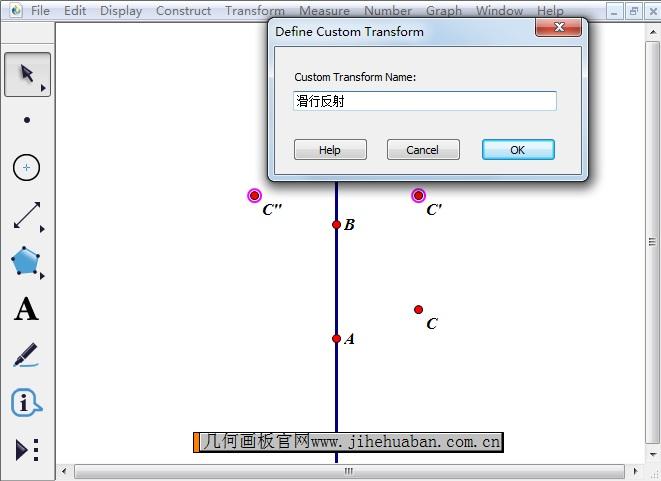 建立滑行反射變換