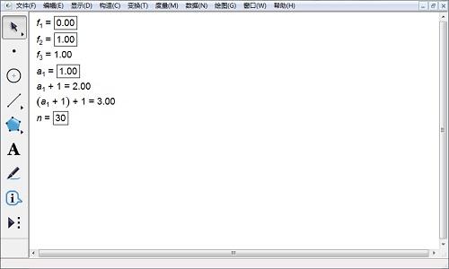 几何画板新建参数和函数