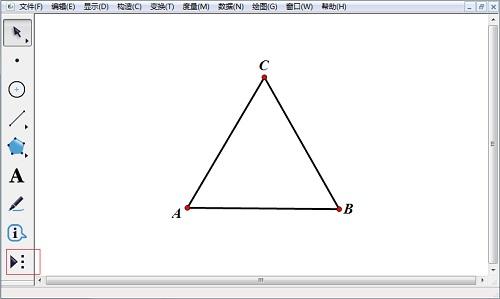 幾何畫板等邊三角形