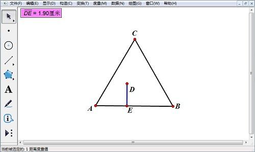 幾何畫板度量線段長度
