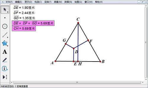 幾何畫板構造垂線段