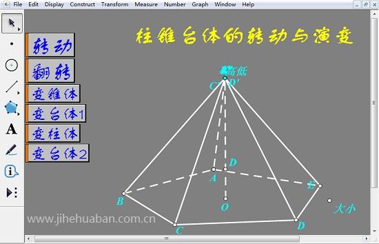 空間幾何體