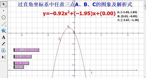 几何画板功能