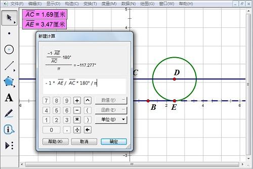 度量AC、AE长度并进行计算