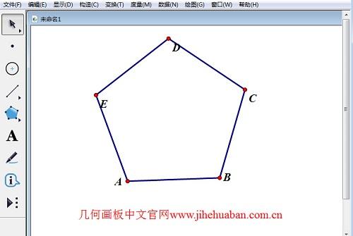构造正五边形