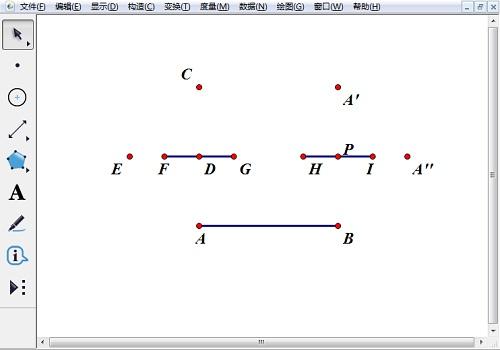 利用旋轉繪制線段FG