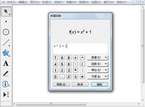 新建函数表达式