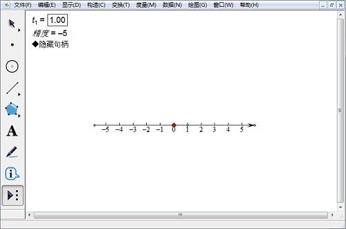 几何画板自定义工具